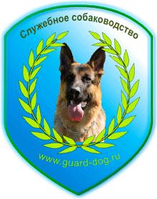 Сайт о служебном собаководстве