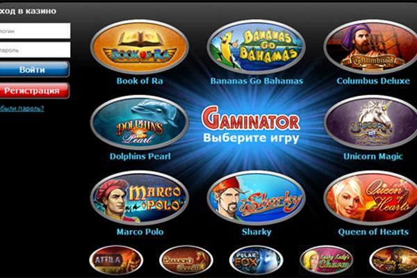 Игровые автоматы Гейминатор