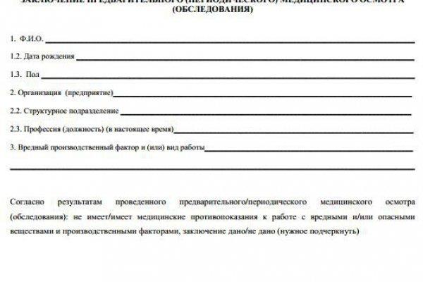 Медицинская справка 095у
