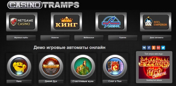casinotramps-2