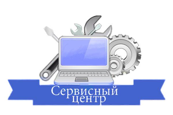 "Сервисный центр ""Бренд"" Новокузнецк"