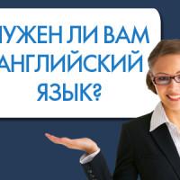 Нужен ли Вам иностранный язык?