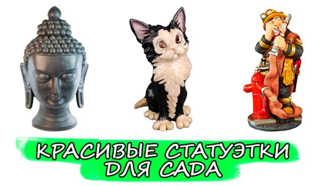 статуэтки для сада купить в украине