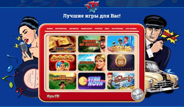 Онлайн казино 777 Original доступно жителям Украины